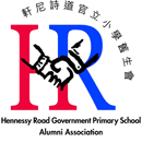 軒尼詩道官立小學舊生會 / Hennessy Road Government Primary School Alumni Association